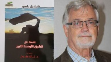 "Photo of كتاب:""عاصفة على الشرق الأوسط الكبير"" للدبلوماسي الفرنسي ميشال رانبو"