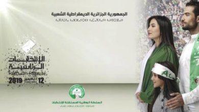 Photo of انطلاق فترة الصمت الإنتخابي بالجزائر