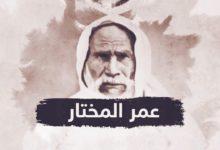"Photo of ذكرى إستشهاد"" شيخ المجاهدين عمر المختار""(تقرير)"