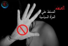 Photo of ورشة عمل حول:العنف المسلّط على المرأة السياسية