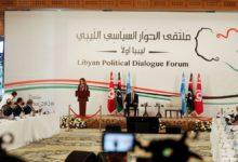 Photo of انتهاء جلسات الحوار السياسي الليبي دون نتيجة
