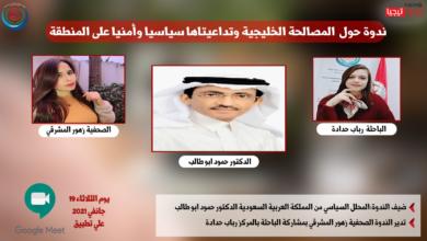 Photo of ندوة حول  المصالحة الخليجية وتداعياتها سياسيا وأمنيا على المنطقة