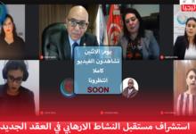 Photo of استشراف مستقبل النشاط الارهابي في العقد الجديد