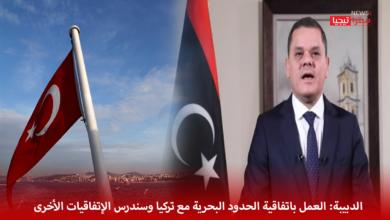 Photo of الدبيبة: العمل باتفاقية الحدود البحرية مع تركيا وسندرس الإتفاقيات الأخرى