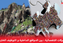 Photo of الحركات الإنفصالية بين الدوافع الداخلية والتوظيف الخارجي