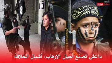 Photo of داعش تُفرّخ أجيال الإرهاب : أشبال الخلافة