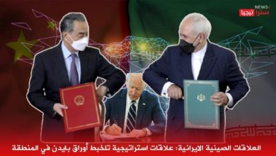 Photo of العلاقات الصينية الإيرانية: علاقات استراتجية تلخبط أوراق بايدن في المنطقة