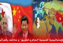 """Photo of الاستراتيجية الصّينية """" الحزام و الطريق """" وعلاقته بالجزائر"""