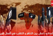 Photo of القاعدة و داعش بين التنافر و التقارب في افريقيا