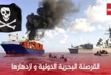 Photo of القرصنة البحرية الدولية و ازدهارها