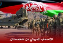 Photo of الانسحاب الأمريكي من أفغانستان