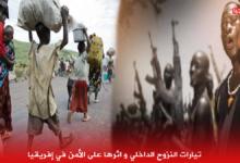 Photo of تيارات النزوح الداخلي وتأثيرها على الأمن في إفريقيا