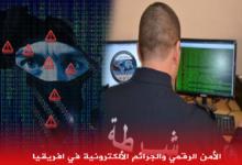 Photo of الجرائم الالكترونية و الأمن الرقمي في إفريقيا