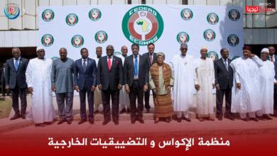 Photo of منظمة الإكواس و التضييقيات الخارجية