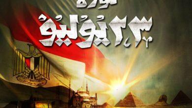 Photo of ما بين ثورة 23 يوليو وثورة 30 يونيو رابط يظل متألقا ألا وهو استرداد الكرامة
