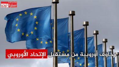Photo of مخاوف أوروبية من مستقبل الاتحاد الأوروبي