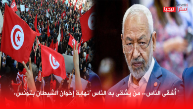 "Photo of "" أشقى الناس.. من يشقى به الناس"" نهاية إخوان الشيطان بتونس"