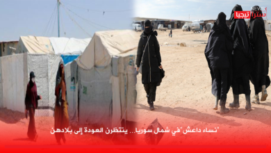 """Photo of """"نساء داعش""""في شمال سوريا… ينتظرن العودة إلى بلادهن"""