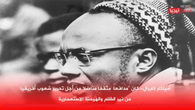 Photo of أميلكار كابرال.. كان مثقّفا مناضلا من أجل تحرير شعوب أفريقيا من نير الظلم والهيمنة الاستعمارية