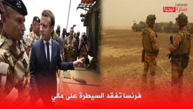 Photo of فرنسا تفقد السيطرة على مالي