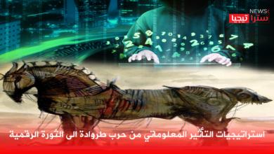 Photo of استراتيجيات التأثير المعلوماتي: من حرب طروادة إلى الثورة الرقمية