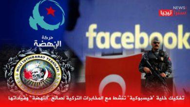 """Photo of تفكيك خلية """"فيسبوكية"""" تنشط مع المخابرات التركية لصالح """"النهضة"""" وقياداتها"""