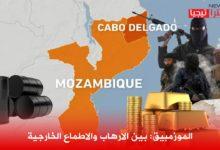 Photo of الموزمبيق: بين الارهاب والاطماع الخارجية