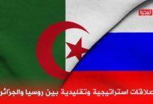 Photo of علاقات استراتيجية وتقليدية بين روسيا والجزائر