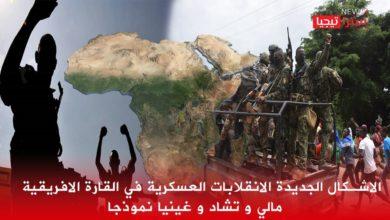 Photo of الأشكال الجديدة للانقلابات العسكرية في القارة الافريقية : مالي والتشاد وغينيا نموذجا