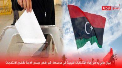 Photo of بيان دولي يدعم إجراء الانتخابات الليبية في موعدها رغم رفض مجلس الدولة لقانون الانتخابات