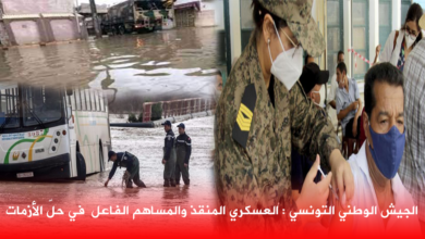 Photo of الجيش الوطني التونسي : العسكري المنقذ والمساهم الفاعل  في حلّ الأزمات