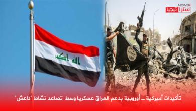"""Photo of تأكيدات أميركية ـ أوروبية بدعم العراق عسكريا وسط  تصاعد نشاط """"داعش"""""""