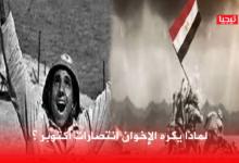 Photo of لماذا يكره الإخوان انتصارات أكتوبر ؟