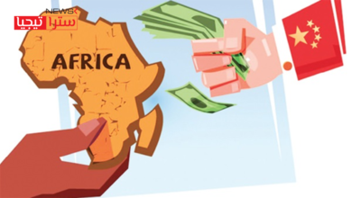 Photo of أفريقيا تغرق في التداين من الصين