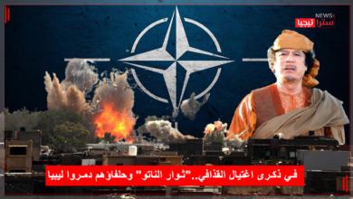 "Photo of في ذكرى اغتيال القذافي..""ثوار الناتو"" وحلفاؤهم دمروا ليبيا"