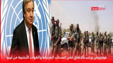 Photo of غوتيريش يرحب بالإتفاق على انسحاب المرتزقة والقوات الأجنبية من ليبيا