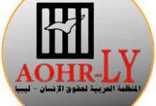 """Photo of منظمة حقوقية ليبية:نهاية """"الإخوان"""" بإجراء الإنتخابات في موعدها"""